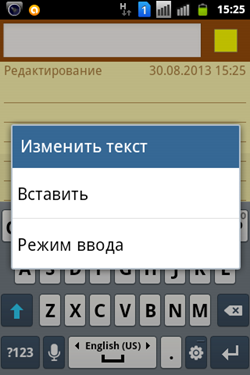вставить текст из буфера на андроиде