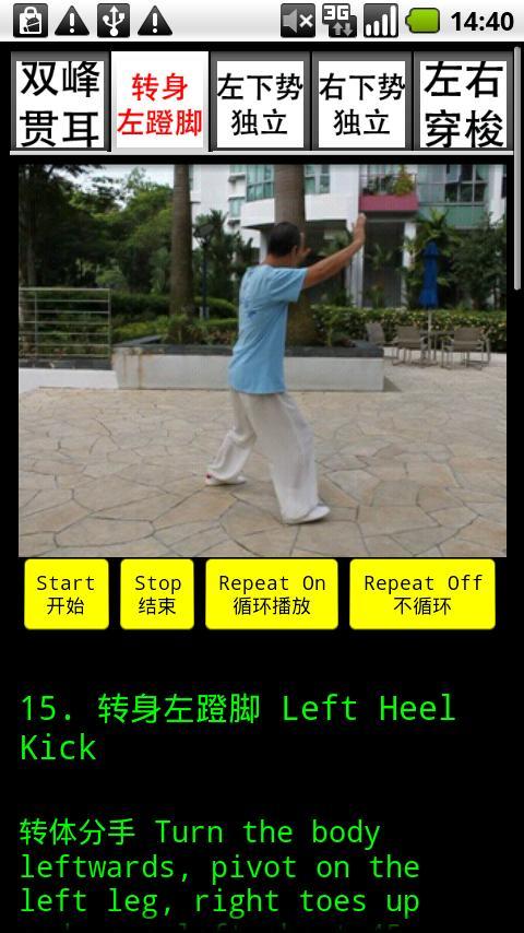 TaiChi 24 Teaching 4(24式太极拳-4)- screenshot