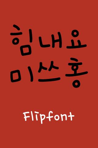 YD힘내요미쓰홍™ 한국어 Flipfont