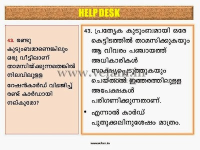 VPV_Ration_Card_Help_Desk-Slide (42).JPG