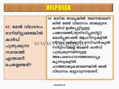 VPV_Ration_Card_Help_Desk-Slide (19).JPG