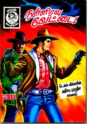 Lion Comics Issue No 126 Dated Nov 1996 Nalliravu Vettai