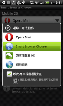Smart Browser Chooser-02