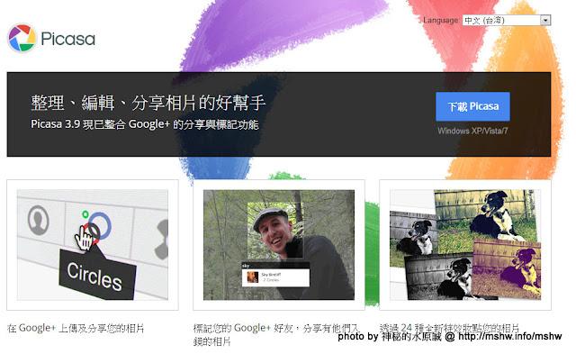 快速方便的圖片管理軟體 ~ Google Picasa 3.9版本更新 3C/資訊/通訊/網路 嗜好 攝影 軟體應用