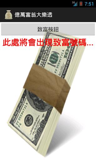 億萬富翁大樂透 財經 App-愛順發玩APP