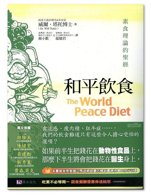 和平飲食封面