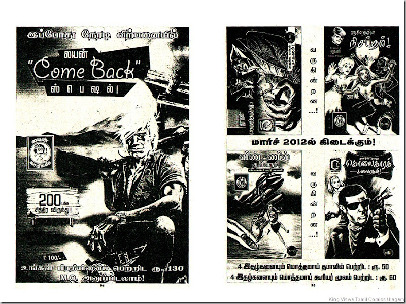 Muthu Comics Issue No 313 Dated Jn 2012 Vinnil Oru KullaNari Advertisements of the On Sale and Fothcoming Issues