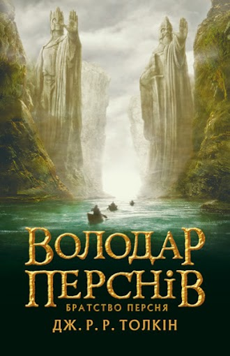 The Lord of the Rings. Part One: The Fellowship of the Ring