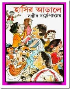 Hasir Arale by  Sanjib Chattopadhyay