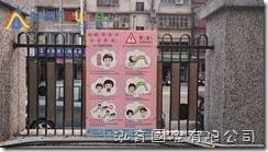 『壁掛式』兒童遊戲場安全告示牌