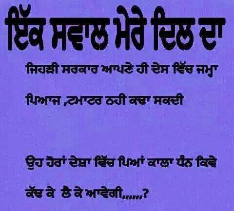 punjabi wording sawal image
