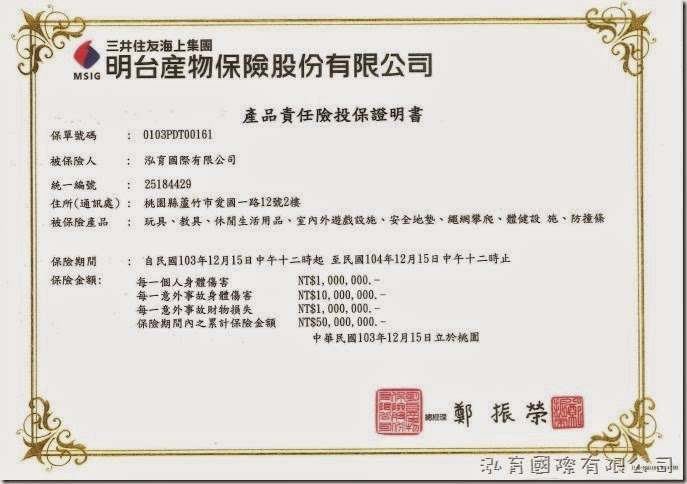 2014明台產物保險_產品責任險投保證明書