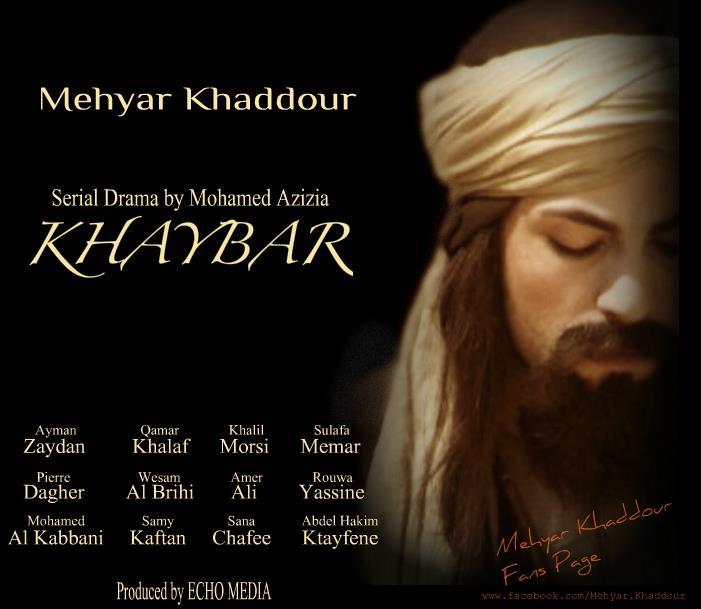 مسلسل خيبر حلقة 3 mosalsal khaybar