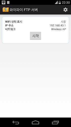 와이파이 프로 FTP 서버 WiFi FTP Server