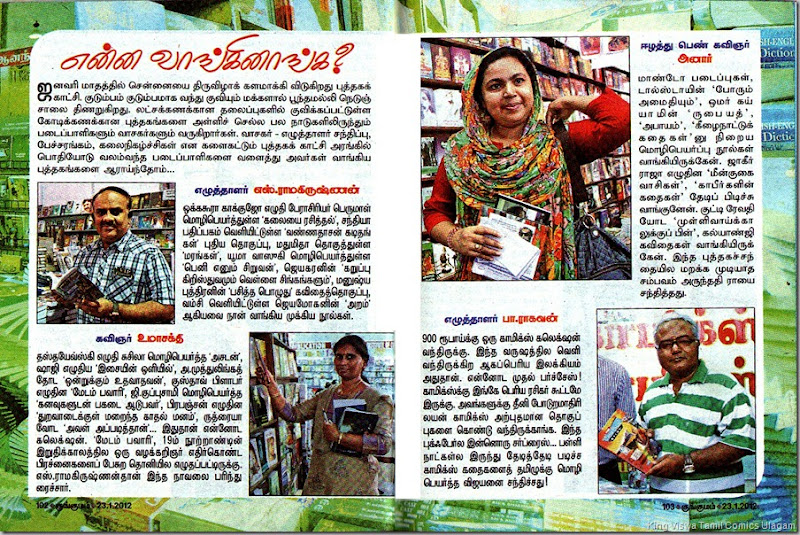 Kungumam Dated 23012012 Issue Stand Date 14012012 Page No 103 Pa Ra on Comics