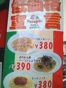 itameshi.jpg