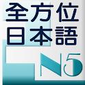和風全方位日本語N5-2 完整版 icon