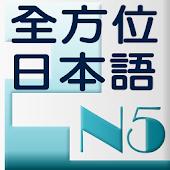 和風全方位日本語N5-2 完整版