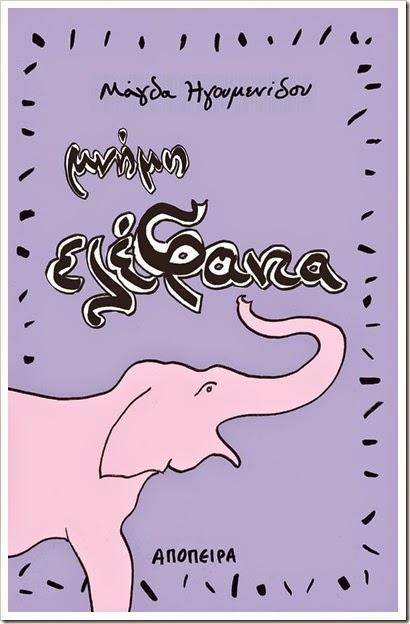 Μάγδα Ηγουμενίδου • Μνήμες ελέφαντα