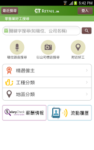 香港零售業好工 Retail jobs