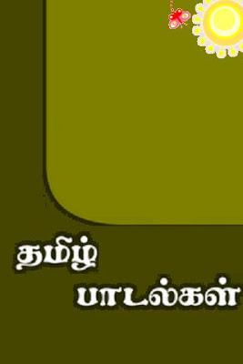 Tamil Nursery Rhymes - screenshot