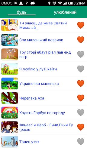 ウクライナの子供の歌