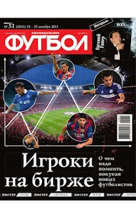 Football weekly Russia- screenshot thumbnail