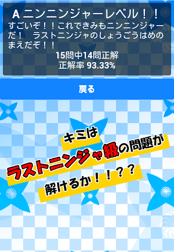 ヒーロークイズ ~ニンニンジャーの巻!上級編~