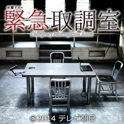 「緊急取調室」ライブ壁紙 娛樂 App LOGO-APP試玩