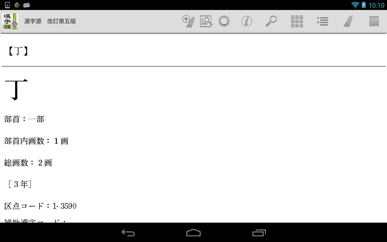 漢字源 改訂第五版 - Google Play ...