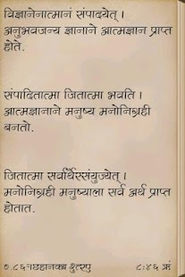 Chanakya Sutre in Marathi - screenshot thumbnail