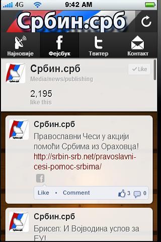 Србин.срб|玩新聞App免費|玩APPs