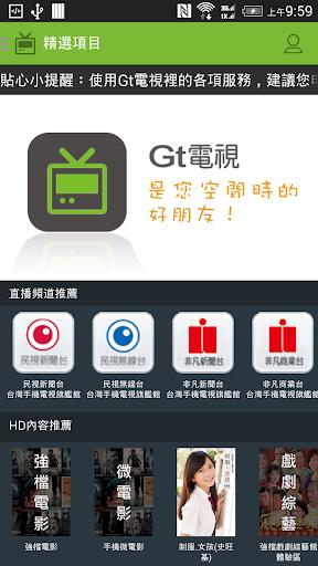 玩免費娛樂APP|下載Gt電視 app不用錢|硬是要APP