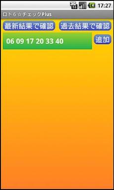 ロト6☆チェックPlusのおすすめ画像1