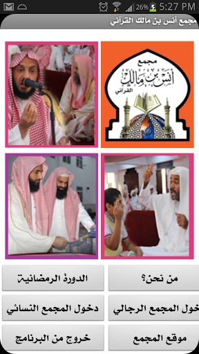 玩教育App|مجمع أنس بن مالك القرآني免費|APP試玩