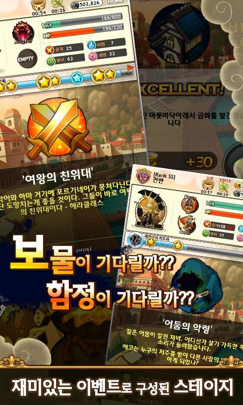 배틀오디세이SE - screenshot