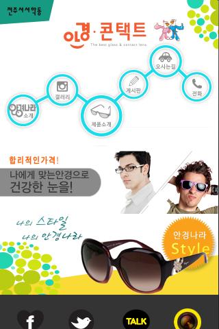 안경나라 서서학동안경나라 양해동안경나라 안경전문점