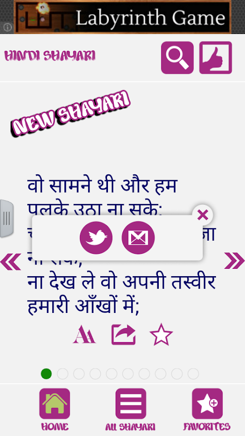 description shayaris are unique poetic ways with words to express ...