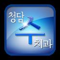 청담수치과 logo