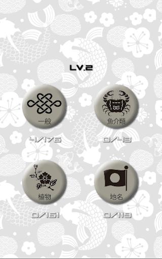 漢字に強くなろう!検定対策アプリ - なんどく!