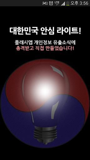 대한민국 안심 LED 라이트-손전등 플래쉬