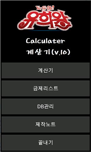 유희왕 계산기 YuGiOh Calculator
