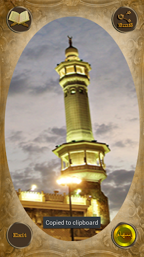 القرآن الكريم دولة الإسلام
