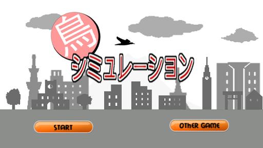 免費下載模擬APP|鳥シミュレーション app開箱文|APP開箱王