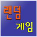 랜덤게임랜덤게임 icon