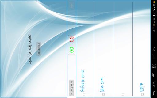 Bangla Arabic Dictionary  screenshots 13