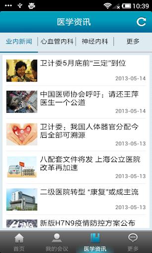 【免費醫療App】医学会议通-APP點子