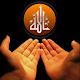 Beautiful Islamic Duas - Azkar