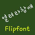 NeoSesame™ Korean Flipfont icon