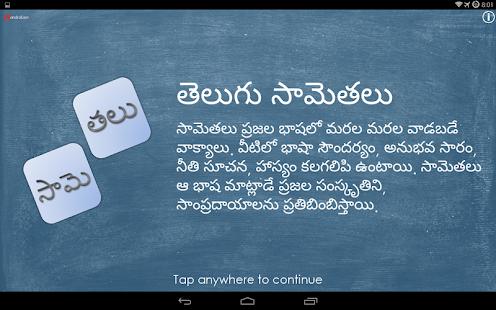 Telugu Samethalu సామెతలు